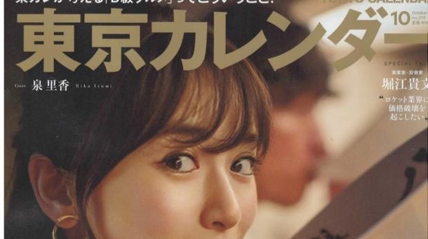Tokyo Calendar 2019 Cover photo