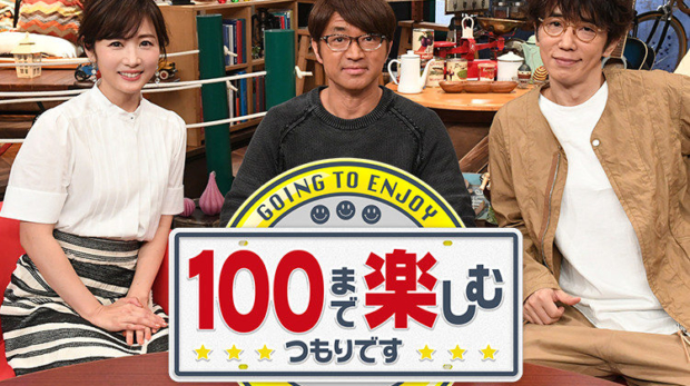 "Image of Japanese TV Program ""100まで楽しむつもりです (Going to enjoy up to 100)"""
