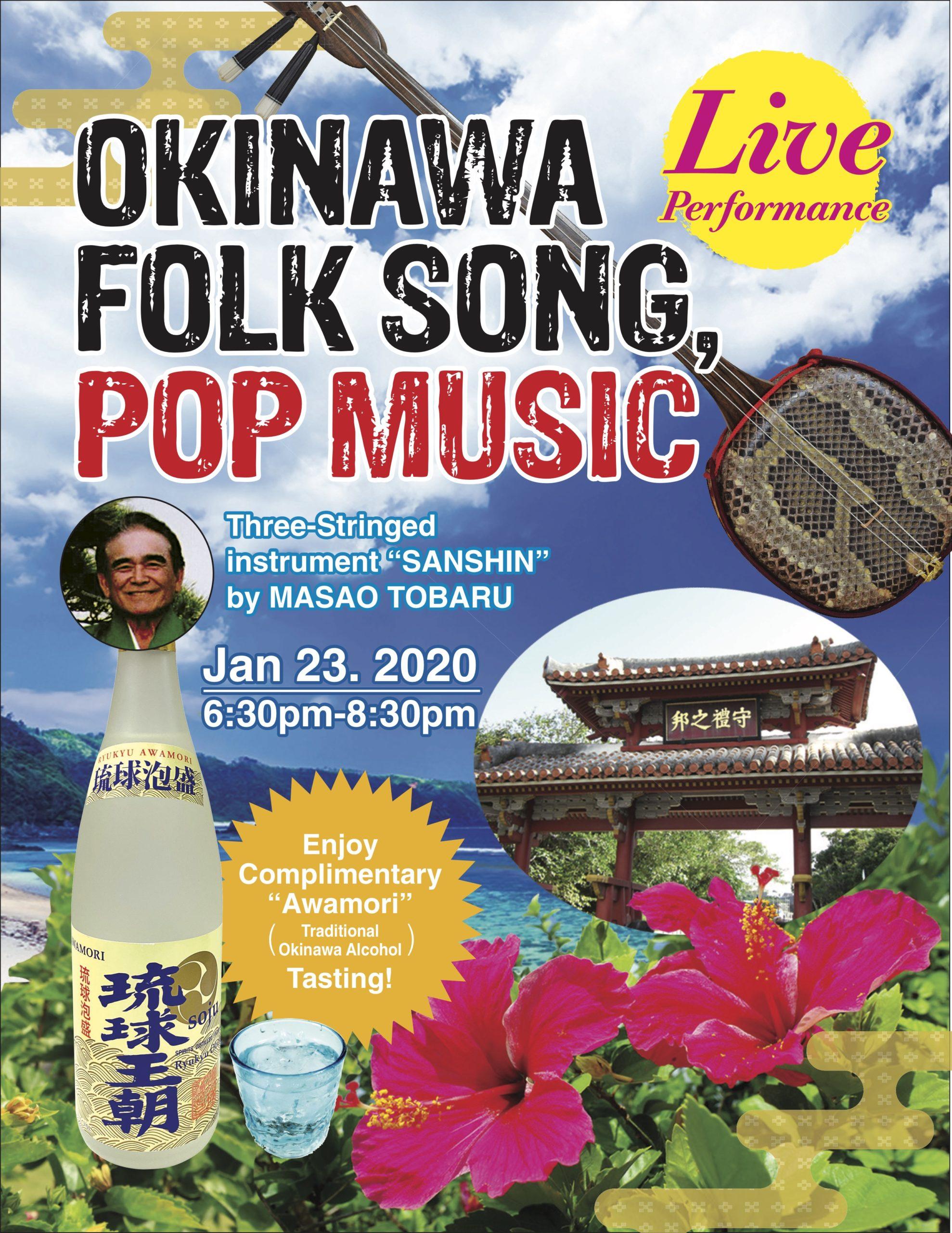 Poster of Awamori Night @ Rakkan Redondo Beach